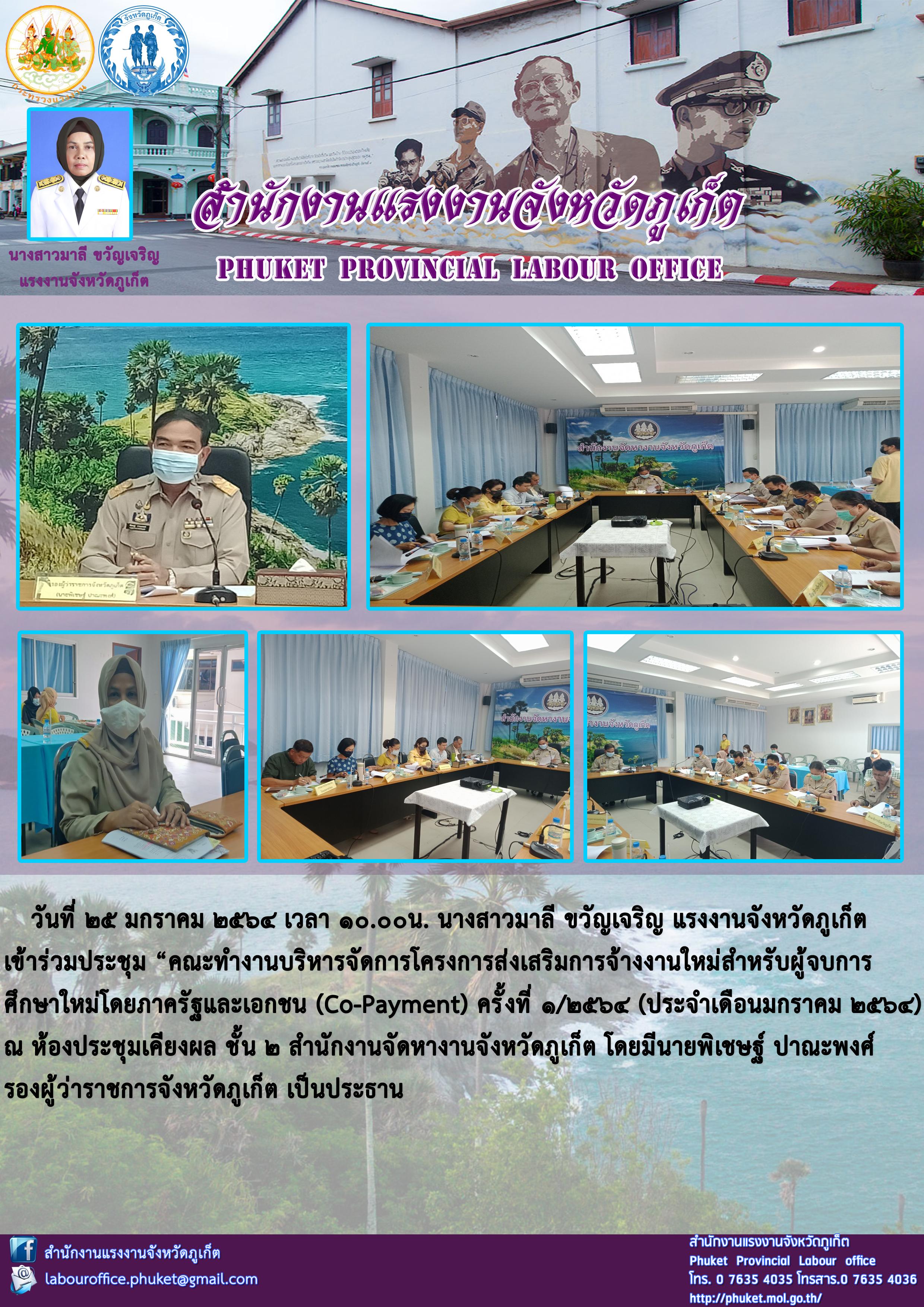 """นางสาวมาลี ขวัญเจริญ แรงงานจังหวัดภูเก็ต เข้าร่วมประชุม """"คณะทำงานบริหารจัดการโครงการส่งเสริมการจ้างงานใหม่สำหรับผู้จบการ ศึกษาใหม่โดยภาครัฐและเอกชน (Co-Payment) ครั้งที่ 1/2564 (ประจำเดือนมกราคม 2564)"""